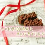 【バレンタイン】クックパッドつくれぽ1000件チョコレートレシピ